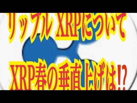 【仮想通貨】リップル最新情報‼️リップル XRPについて  XRP春の垂直上げは⁉️