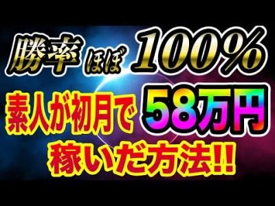 【バイナリーオプション】投資初心者の方が1週間で58万円稼いだ無料で出来るトレードを公開!!