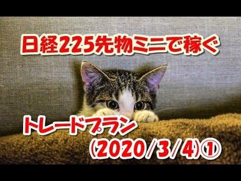 日経225先物ミニで稼ぐ~トレードプラン(2020/3/4)①