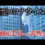 【緊急取材】新型コロナウイルス、不動産会社への影響は!?