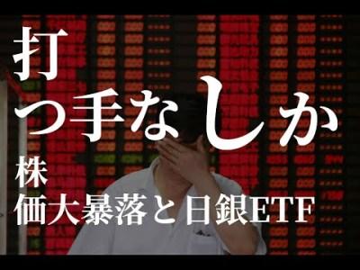 来週の投資戦略と株価大暴落で取るべき戦略と戦術。まだ日銀ETF簿価ラインと安倍総理退陣で暴落で富を得る!