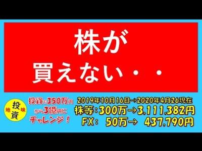 株が買えない・・・:地味系投資家タカの投資で350万円から3億円にチャレンジ!
