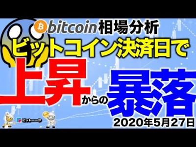 【ビットコイン 仮想通貨】上昇後に暴落が来る【2020年5月27日】BTC、ビットコイン、XRP、リップル、仮想通貨、暗号資産、爆上げ、暴落