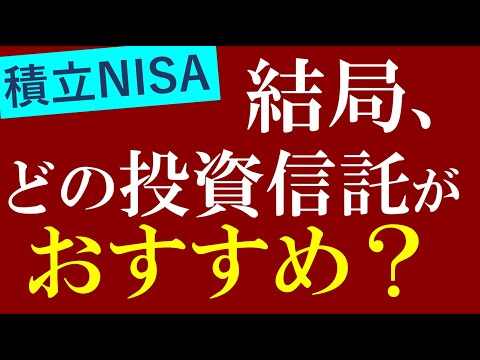 【結局】積立NISAでおすすめ商品は?投資信託の選び方・世界に分散投資の銘柄