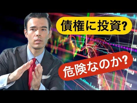 債券に投資、危険なのか?