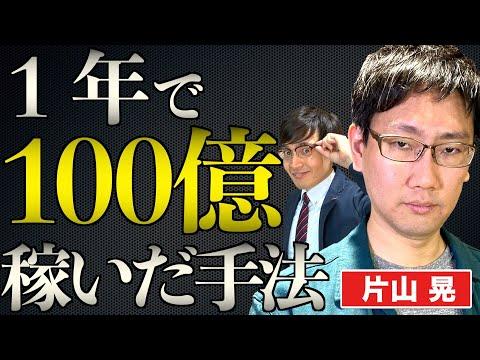 始まりはバイトで貯めた65万円…稀代の投資家「片山晃」氏が150億円稼ぐまで【五月×Zeppy超豪華コラボ】