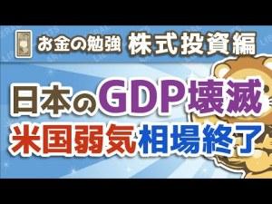 第149回 【日本のGDP壊滅】高配当株投資の下準備!8月の経済トピックをまとめてチェック【米国:弱気相場終了】【株式投資編】