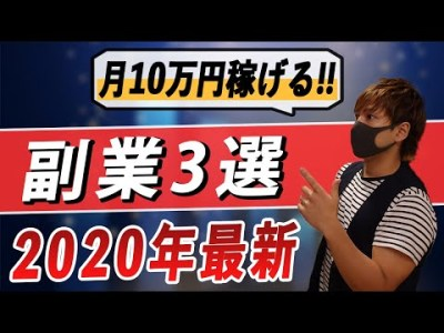 【2020年最新】月10万円稼げるオススメ副業3選!○○が非常に儲かります!