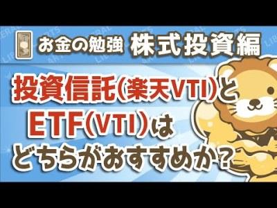第34回 投資信託(楽天VTI)とETF(VTI)はどちらがおすすめか?【お金の勉強 株式投資編】