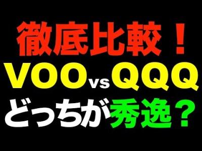 【米国株ETF】VOO vs QQQを徹底比較!どちらに投資すべき?