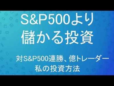 【S&P500より儲かる米国株投資】私の投資方法概要。