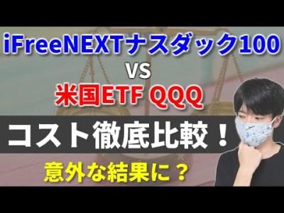 QQQとiFreeNEXT NASDAQ100のコスト比較【投資信託vs米国ETF】
