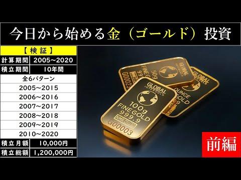 【前編】今日から始める金(ゴールド)投資