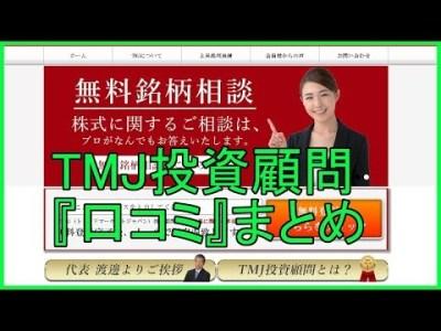 TMJ投資顧問|口コミと評判まとめ・実際に使ってるけど、他の人の意見が聞きたいのでネットの口コミをまとめました。|詐欺?神?|2018年1月まとめVol.10