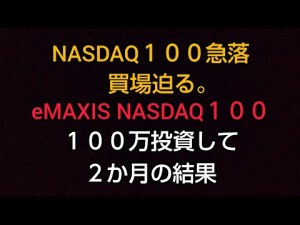 【本題はレバナス】eMAXIS NASDAQ100に100万投資して2か月の結果。NASDAQ100急落、iFreeレバレッジNASDAQ100、自己流10%ルール買い増しチャンス到来!?