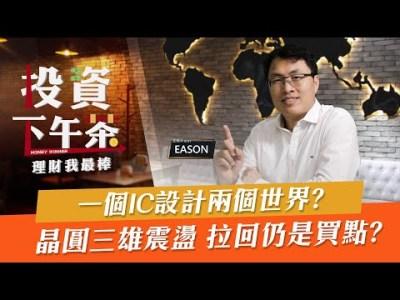 【投資下午茶】一個IC設計兩個世界? 晶圓三雄震盪 拉回仍是買點?「2021.9.14」