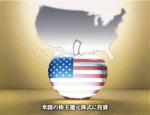 ダイワ米国株主還元株ファンド