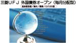 三菱UFJ外国債券オープン(毎月分配型)