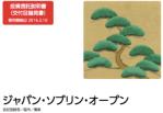 ジャパン・ソブリン・オープン(R&I2016ファンド大賞・国内債券・優秀ファンド)