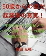 50歳起業術 表紙.jpg