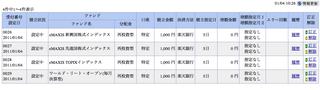 スクリーンショット(2011-01-04 10.28.37).png