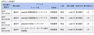 スクリーンショット(2011-01-15 20.58.35).png