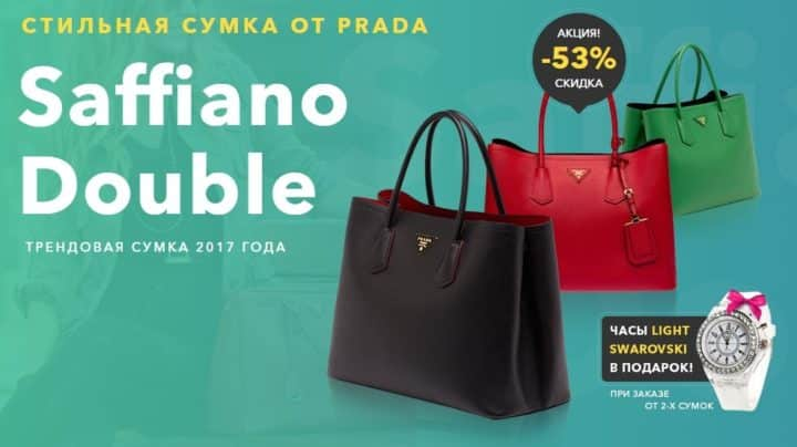 Сумка Prada Saffiano Double Bag  купить, цена, доставка, отзывы 895b1622c3a