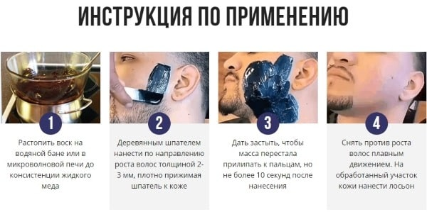 Инструкция по использованию Epilage for man