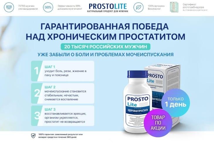 Хронический простатит лечение эффективное какие лекарство помогают от простатита
