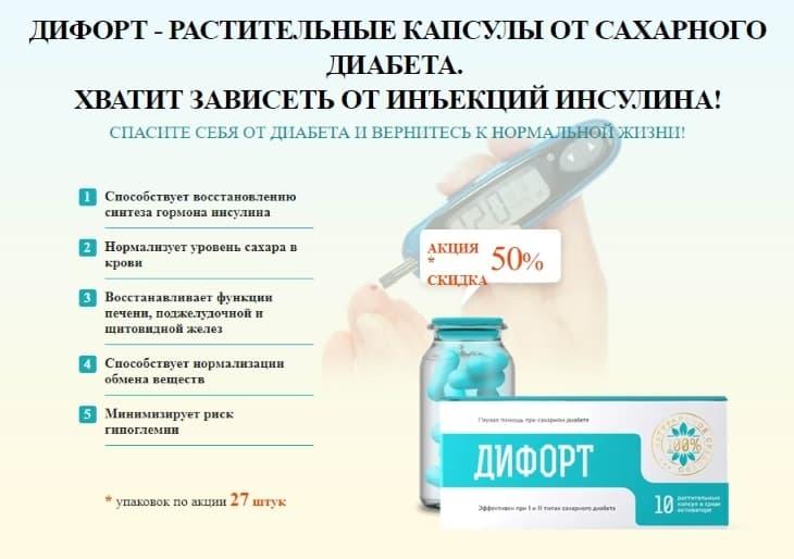Дифорт капсулы от диабета: купить, цена, отзывы, обзор