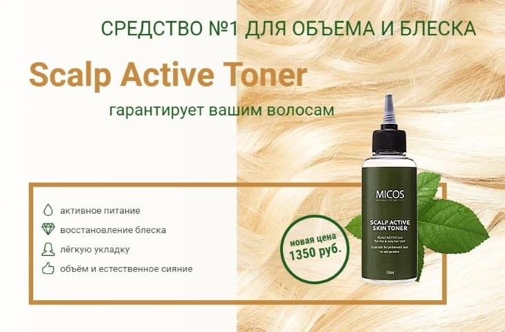 Главные преимущества Scalp Active Toner