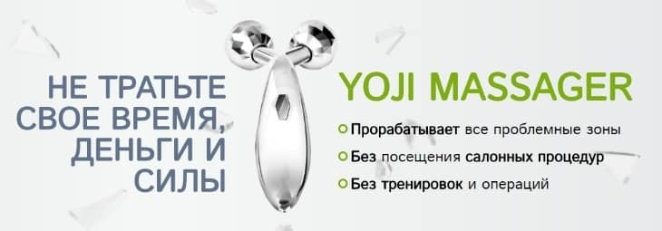 Главные преимущества Yoji Massager