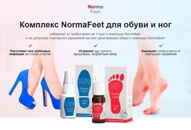 Лекарство от грибка ногтей нормафит
