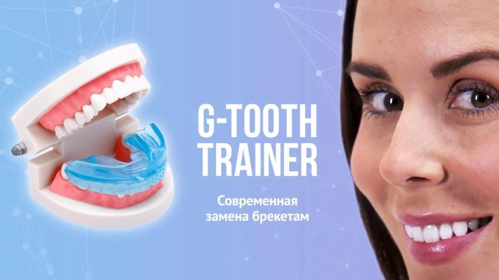 Обзор на замену брекетам G-Tooth Trainer