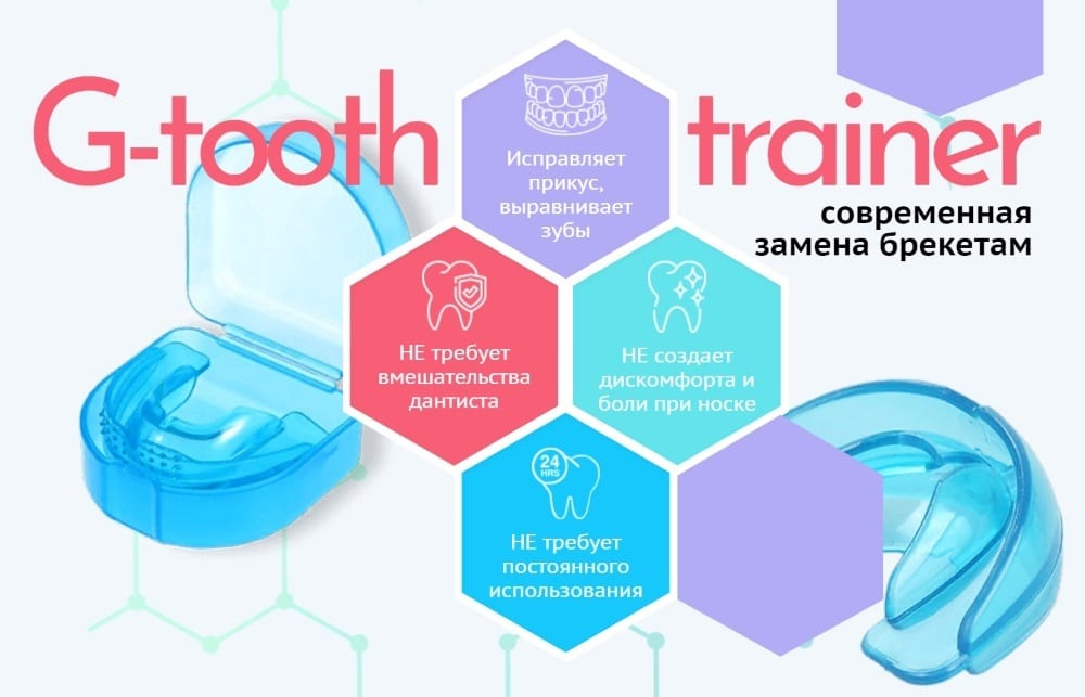 Главные преимущества G-Tooth trainer