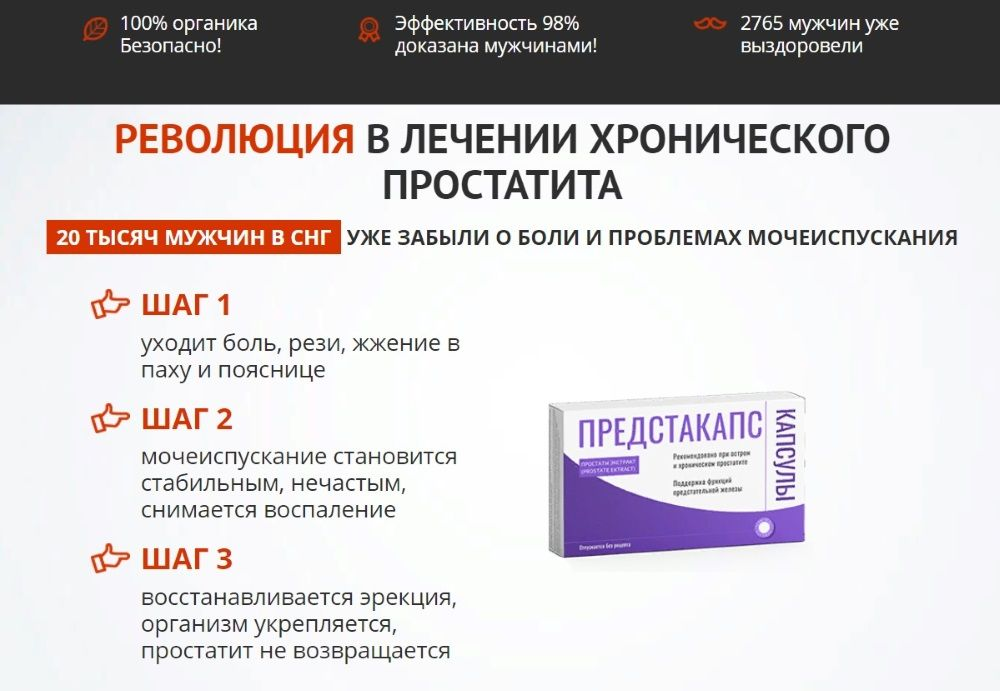 Растительные препараты лечения простатита простатит лекарство сша