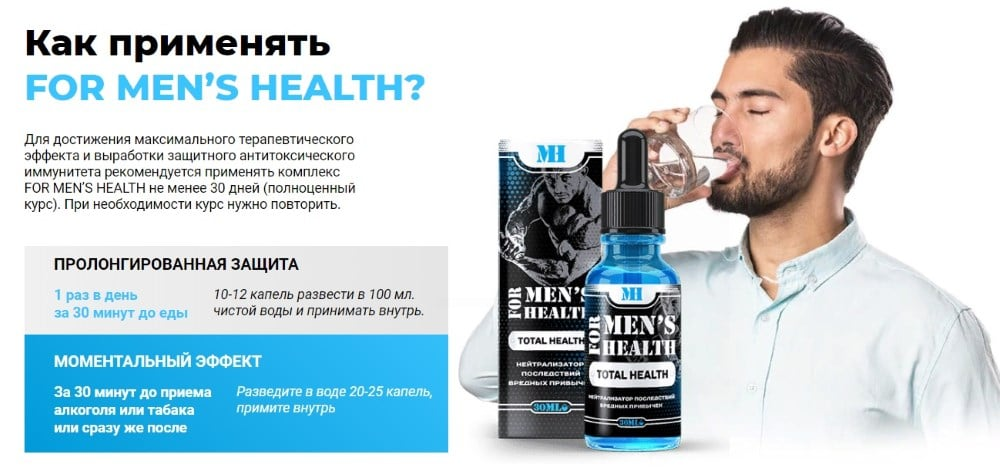 Инструкция по приему For Men's Health