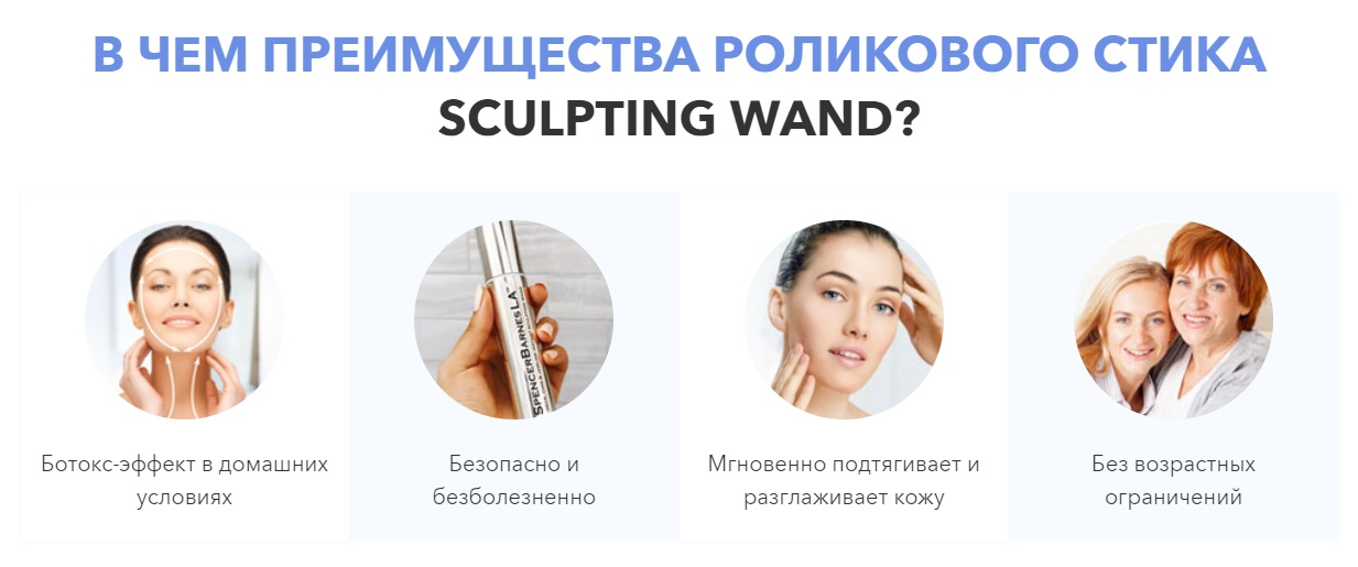 Главные преимущества Sculpting Wand