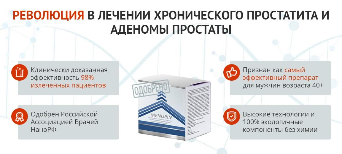 Самое лучшее лекарство от простатита аденомы медицинский прибор для лечения простатита мавит