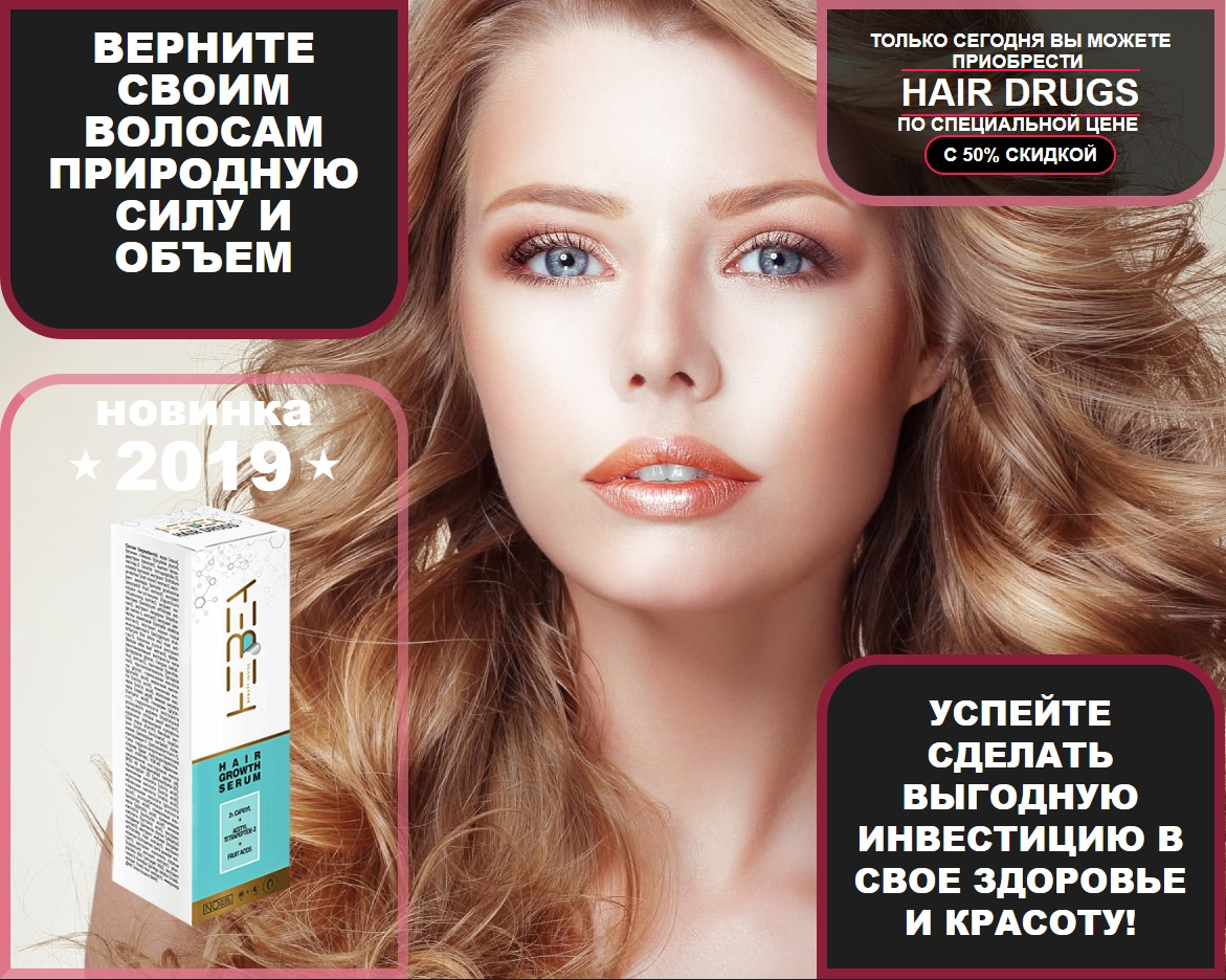 Hair Drugs для волос