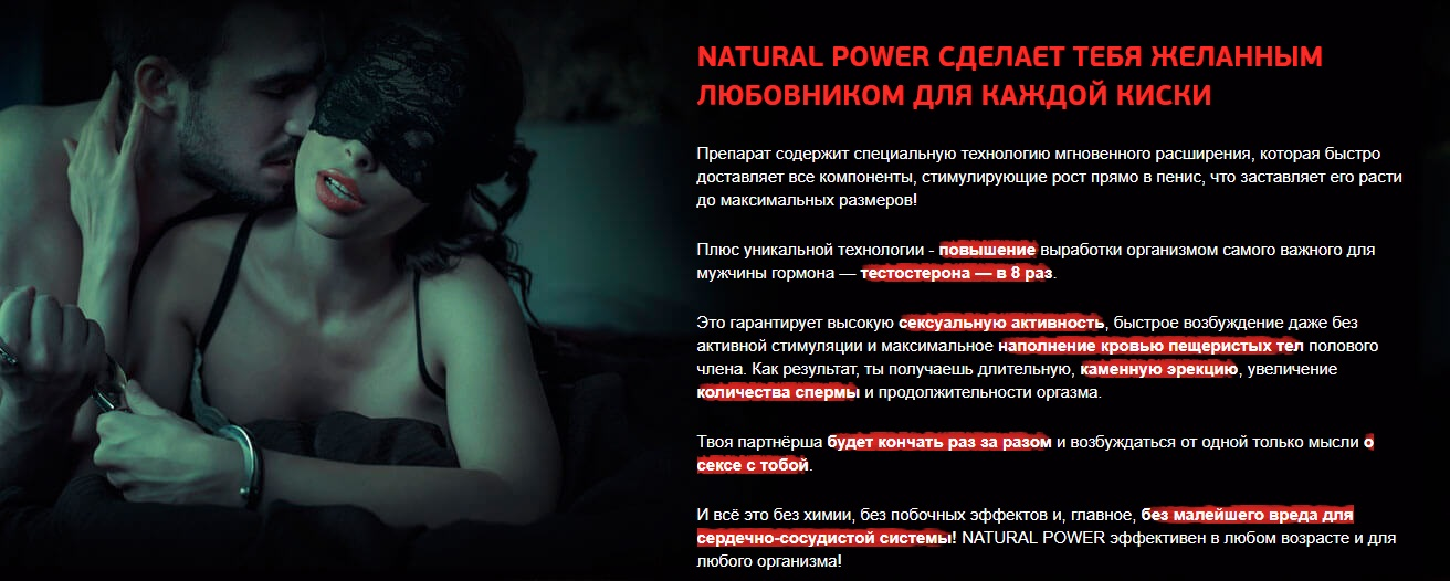 Что за средство Natural Power для потенции