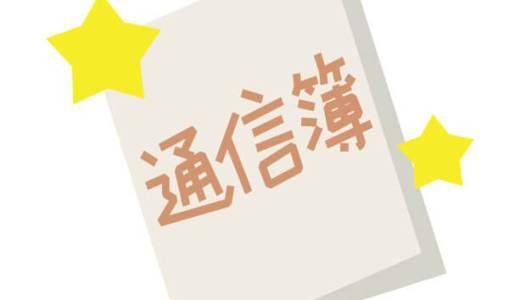 2019年1月度ブログ運営成績:じわりじわりとPV増加中!