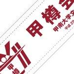 甲樽会 様(兵庫県)