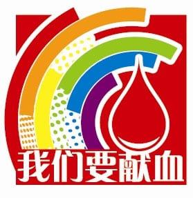 Chinabloodban