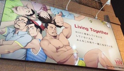 Murata_hiv_billboard