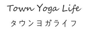 浜松でヨガを体験するならヨガ教室タウンヨガライフ