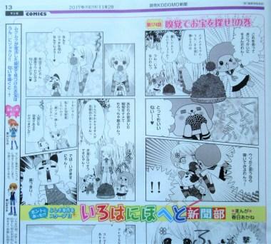 読売子ども新聞マンガ.JPG