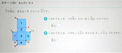 RISU 立方体問題.JPG
