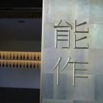 【能作(のうさく)/高岡市】高岡鋳物界の雄、能作の新社屋で工場見学してきた