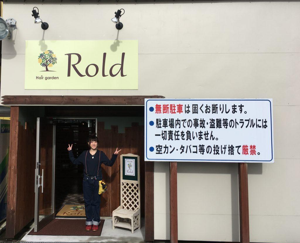 Hair garden Rold(外観)